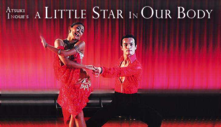 社交ダンスインストラクター井上淳生の「A little star in our body」