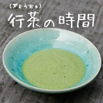 ゆるやか禅トーク「行茶(ぎょうちゃ)の時間」