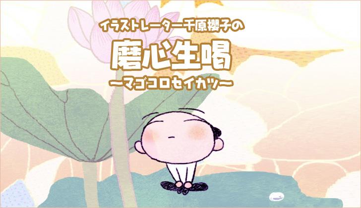 イラストレーター千原櫻子(ちはらようこ)の「磨心生喝~マゴコロセイカツ~」