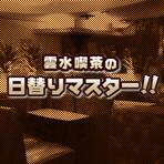 雲水喫茶の日替りマスター!!