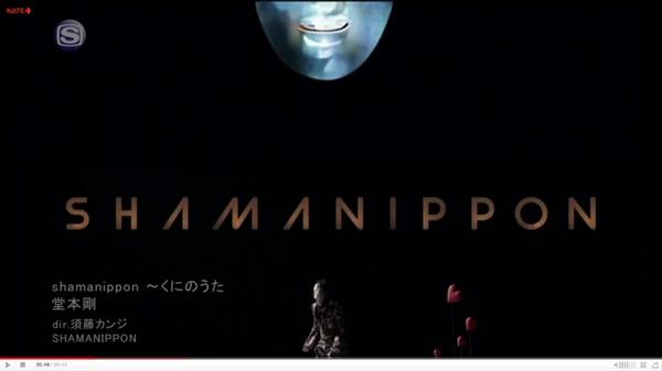 shamanippon5.jpg