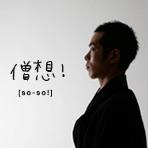 雲水星覚の永平寺修行日記「僧想!」