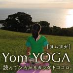 ヨーガインストラクターaccoの「YomYOGA 〜よんでひろがるカラダとココロ〜」